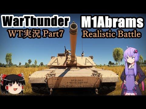 【WarThunder】M1エイブラムスでRB【VOICEROID&ゆっくりWT実況part7】 thumbnail