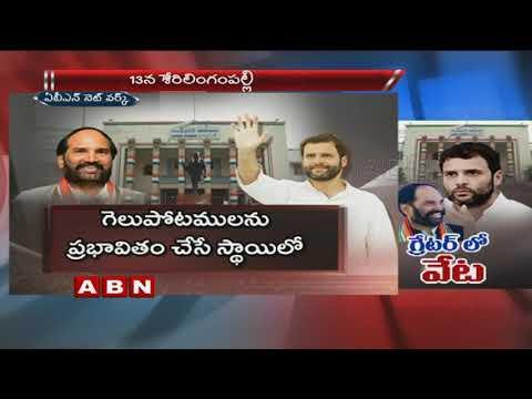TPCC  Sets All Arrangements For Rahul Gandhi Hyderabad Tour | ABN Telugu