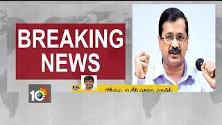 TDP MPs Meets CM Kejriwal | Support For TDP No Confidence Motion | Delhi