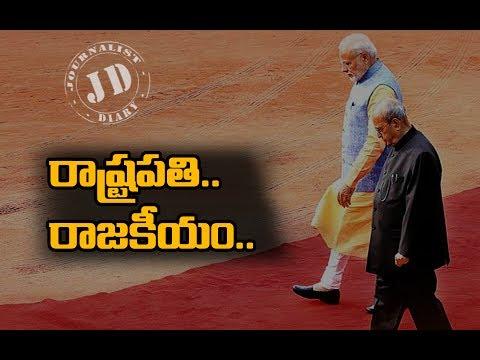 Presidential Election in India, Narendra Modi, Pranab Mukherjee, Abdul Kalam, Pratibha Patil, Droupadi Murmu, LK Advani, Babri Case, Ayodhya Dispute, అబ్దుల్ కలాం, అద్వానీ, ప్రణబ్ ముఖర్జీ, నరేంద్ర మోడీ, రాష్ట్రపతి ఎన్నిక