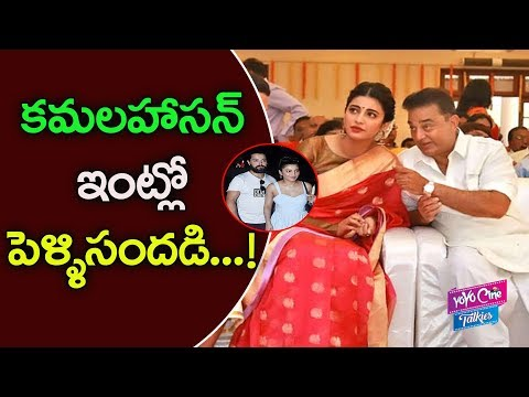 Shruti Haasan's Marriage Invitation | Kamal Haasan | Michael Corsale | Sarika | YOYO Cine Talkies