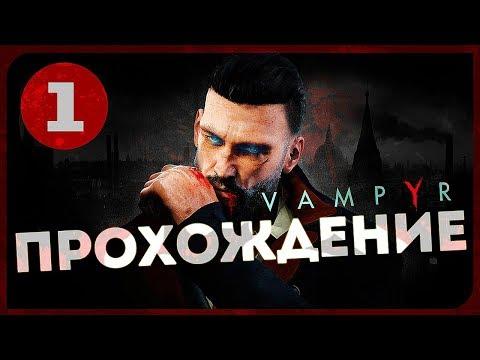 Vampyr #1 ● КАК Я СТАЛ ВАМПИРОМ