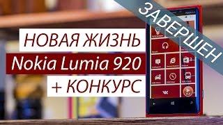 Nokia Lumia 920: вторая жизнь! Результаты конкурса на лучшую идею по редизайну смартфона