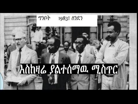 እስከዛሬ ያልተሰማዉ ሚስጥር ከተማዉን አጀብ ያሰኘ በደራዉ ጨዋታ ደረጀ ኃይሌ እና አዜብ ወርቁ Yederaw Chewata Ethiopia And The History