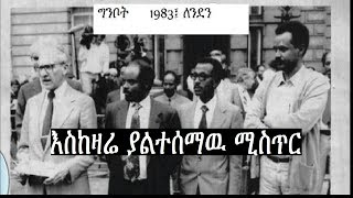 Yederaw Chewata - Ethiopian History on the downfall of the Derg regime