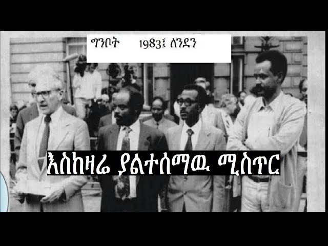 """Ethiopia : The Hidden Story Of """" Ginbot 1983"""" Yederaw Chewata Ethiopia and The History"""