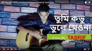 তুমি কভু ভুলে যেওনা    tumi kovu vule jeona    Cover by Tasrif khan