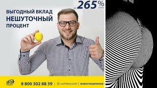 Инвестиции в КЭШБЕРИ теперь в 540$ Cashbery платит