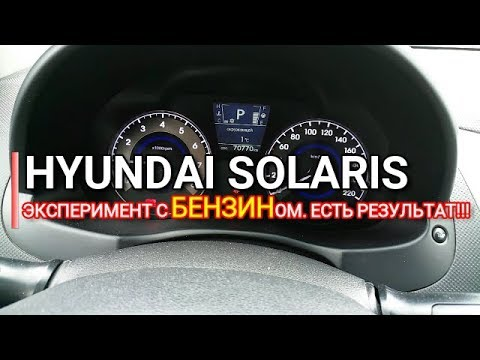 Hyundai Solaris. Эксперимент с БЕНЗИНом. Есть результат!!! Хендай Солярис. Отзыв.