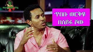 Tibebu Workie Interview - Seifu on EBS