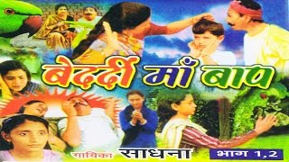 Download Dhola - Bedardi Maa Baap || बेदर्दी माँ बाप || Sadhna || Trimurti Cassettes 3Gp Mp4