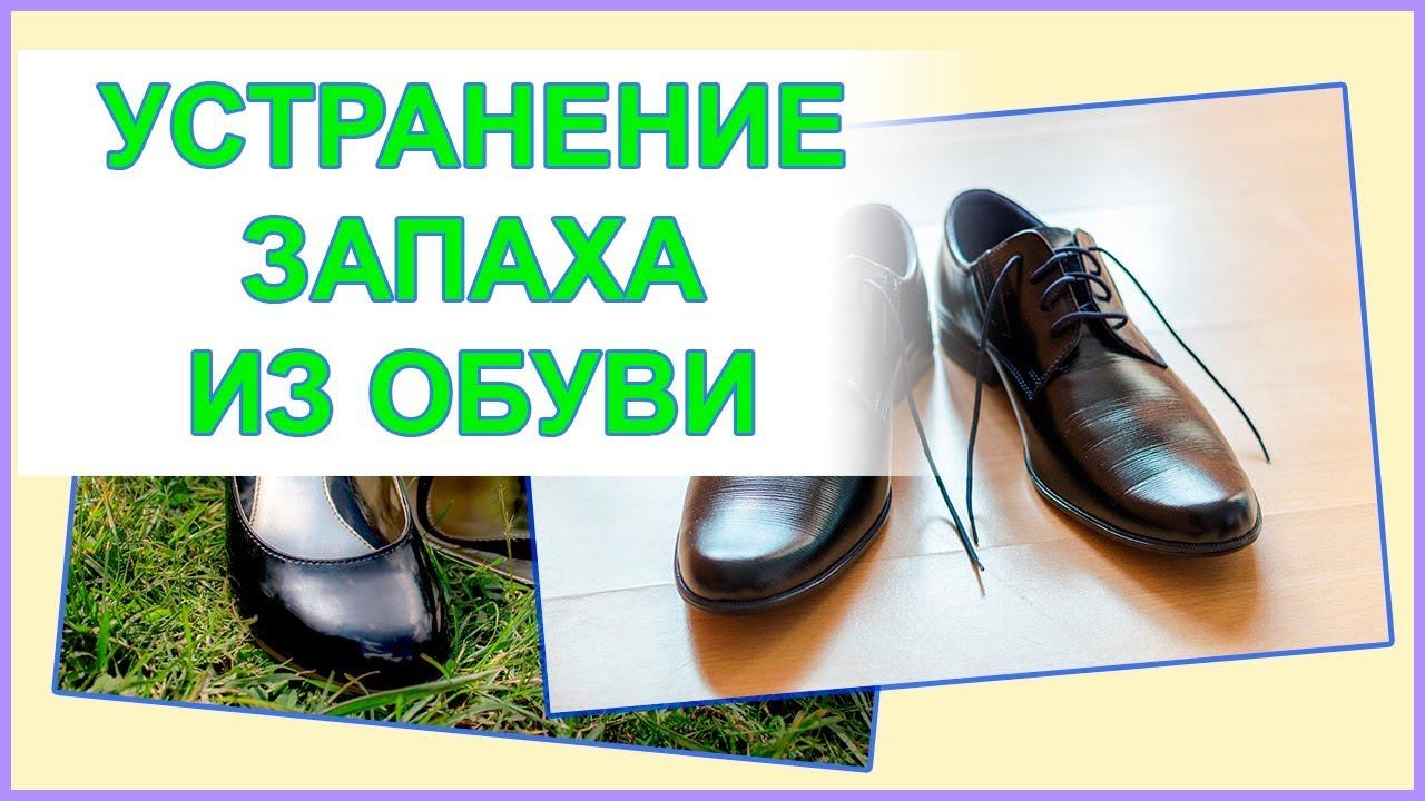 Как избавиться от запах в обуви в  857