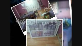 درس تطبيقي1 للمعلمة المبدعة تهاني القثامي 1435/2/12 اشراف شاهيناز سمان.. صور