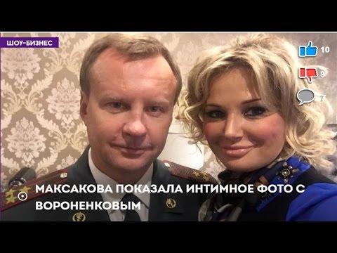 Максакова показала интимное фото с Вороненковым   (19.04.2017)