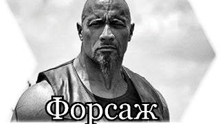 Спин-офф Форсажа - новости кино
