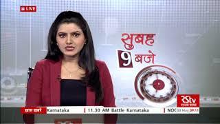 Hindi News Bulletin | हिंदी समाचार बुलेटिन – May 08, 2018 (9 am)