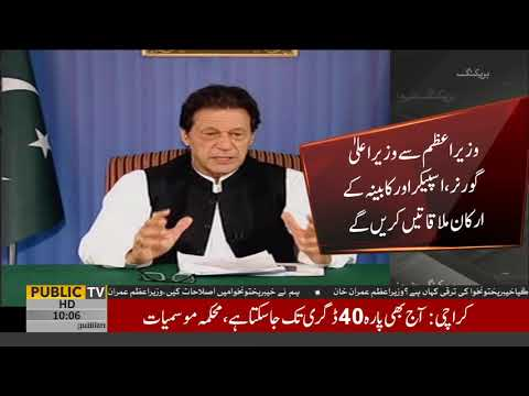 Prime minister Imran Khan will visit Lahore today | Public News