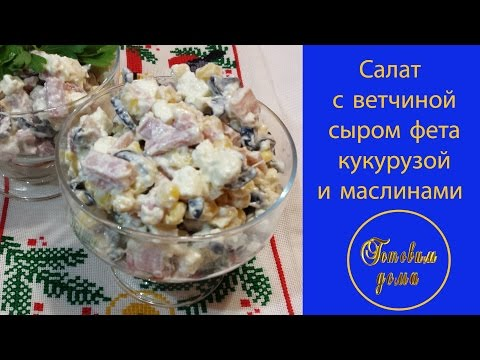 Салат с сыром кукуруза