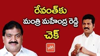 రేవంత్ కు మంత్రి మహేంద్ర రెడ్డి చెక్ | Minister Mahendra Reddy Check to Revanth Reddy
