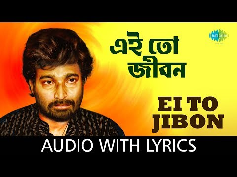 Ei To Jibon with lyrics | Nachiketa Chakraborty | Best Of Nachiketa Volume 2 | HD Song