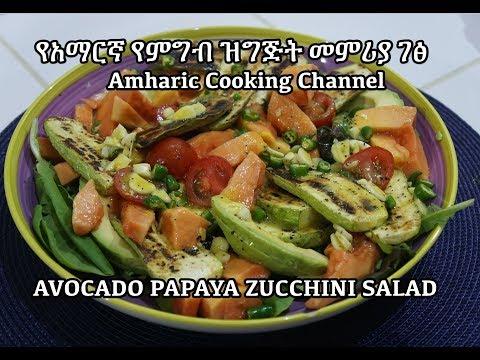Amharic Ethiopian  Avocado Papaya Zucchini Salad