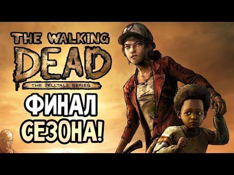 THE WALKING DEAD: THE FINAL SEASON ► Прохождение на русском #0 ► ФИНАЛЬНЫЙ СЕЗОН! ДЕМО!