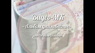 """Видео МК """"Нежный Многослойный Альбом"""""""