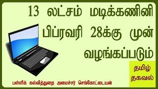 13 Lakhs Free Smart Laptop For Students Before February 28, 2019