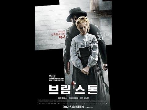 브림스톤 (Brimstone, 2017) 예고편 - 한글 자막