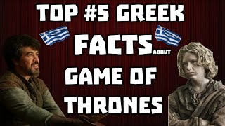 #5 Greek Facts - Game of thrones