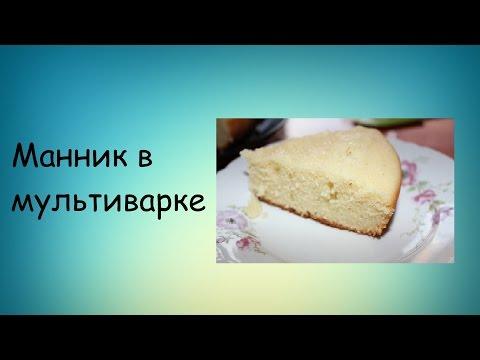 Готовим Манник в мультиварке: Легко ,быстро и вкусно)