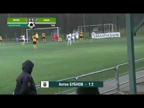 Победный гол Антона Бубнова в ворота «Нафтана»
