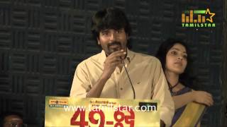 49O Movie Audio Launch