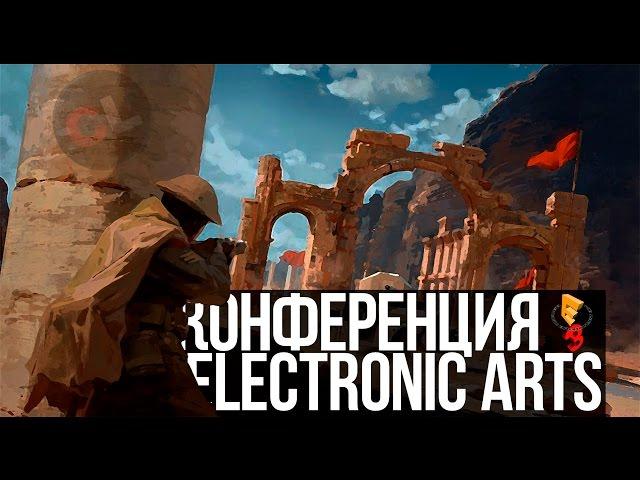E3 2016: Стрим на русском с комментариями | Electronic Arts [Запись]