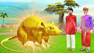 Golden Mouse and Intelligent Shankar Hindi Kahaniya - Cartoon Bedtime stories for Kids