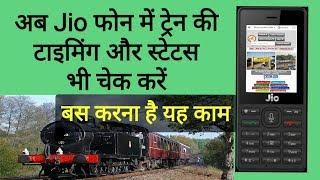 Jio Phone me Train Timings or status kaise dekhe. जियो फोन में ट्रेन कैसे देखें