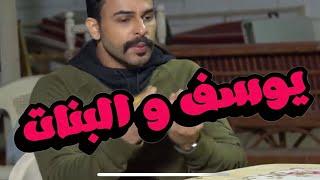 الحلقة 10 || أبي أتزوج الجزء الأخير 💍 يوسف المحمد || مسلسل #يوسف_والبنات