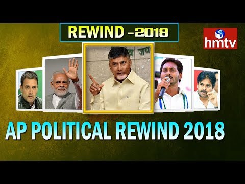 #Rewind2018 | AP Politics And Major Incidents In 2018 | hmtv