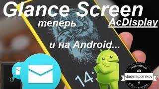 Glance Screen для Android