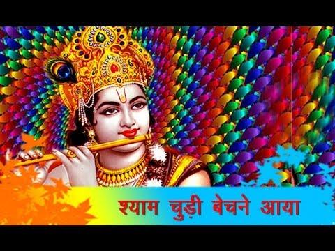 Krishna Bhajan -  Shyam Chudi Bechane Aaya  | Anjali Jain