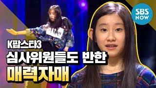 SBS [K팝스타3] - 심사위원들이 모두 반한 매력자매, 이채령&이채연