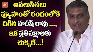 Harish Rao Takes New Stand in Elections Campaign | Local Sentiment | KCR  | KTR