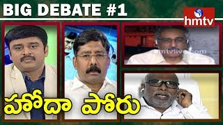 Why Oppositions Again Rising AP Special Status Issue? | Big Debate#1  | hmtv News
