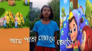 Bengali Nursery Rhymes !! নোটন নোটন পায়রা !! Ikri Mikri Cham Chikri !!