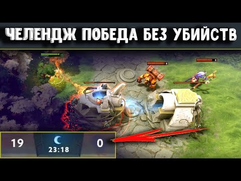 ЧЕЛЕНДЖ ПОБЕДА БЕЗ КИЛОВ - CLINKZ DOTA 2