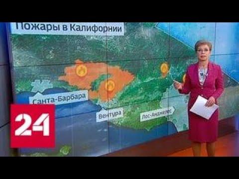 Погода 24: Калифорния страдает от пожаров - Россия 24