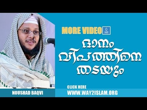 Sambath Oru Daivika Pareekshanam - Noushad Baqavi video