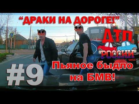 """""""Драки на дороге!"""" или """"Быдло в деле!"""" #9 18.04.18"""