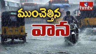 హైదరాబాద్ లో భారీ వర్షం | Sudden Rain Struggles Hyderabad People | Hyderabad Rain | hmtv