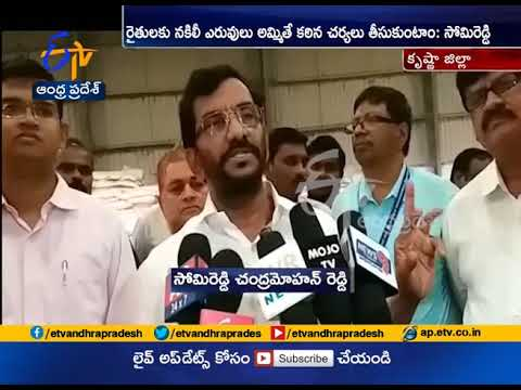 'Tough Action Against Firms for Spurious Seeds' | Minister Somireddy | at Ravicherla